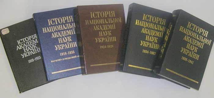 Картинки по запросу фото книга історія академії наук україни