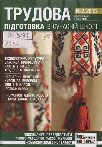 Вишиванка – твій генетичний код»  тематична виставка журналів ... 90fb39e075613
