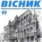 Вісник Національного банку України